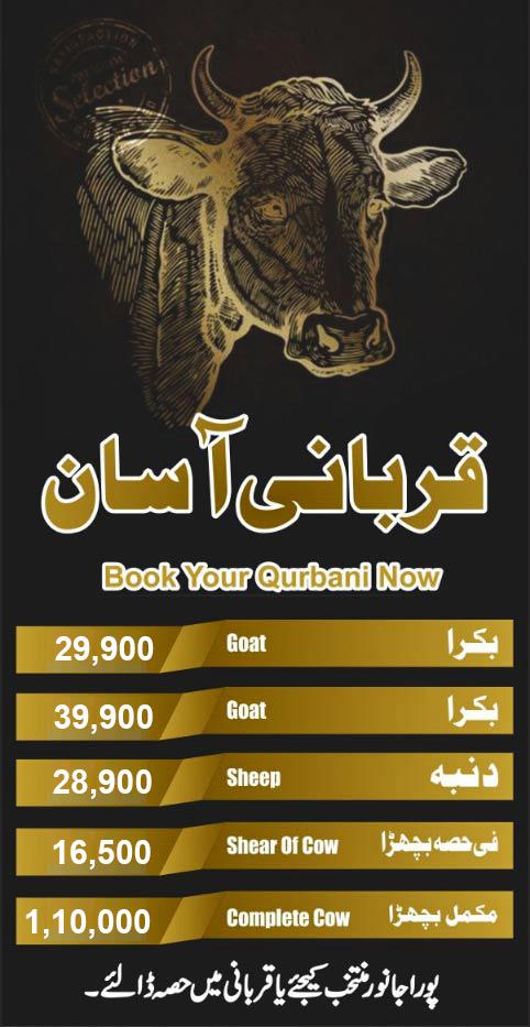 qurbani-2021
